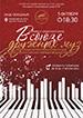 Открытие концертного сезона пройдет в Барнауле