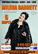 Milena Barret в Барнауле