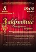 Закрытие концертного сезона Алтайского государственного института культуры в Барнауле