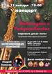 «Новогодние и Рождественские мировые джаз-хиты» в Барнауле