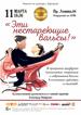 «Эти нестареющие вальсы» в Барнауле