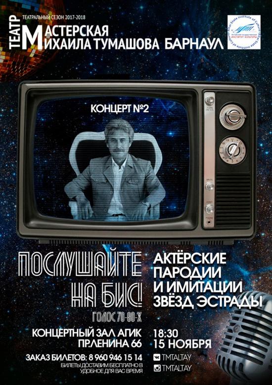 «Послушайте на бис! Голос 70х-80х» в Барнауле