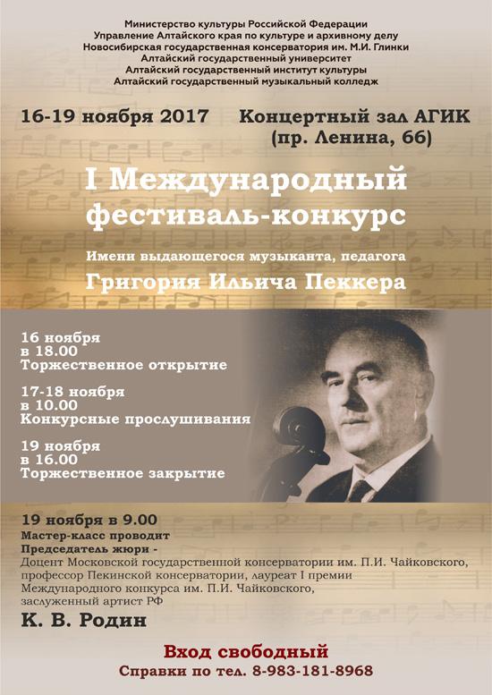 I Международный фестиваль-конкурс имени выдающегося музыканта, виолончелиста Григория Ильича Пеккера в Барнауле