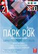 «Парк Рок: ЗИМА» в Барнауле
