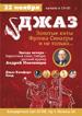 Джазовый концерт в Барнауле
