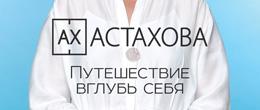 «Путешествие вглубь себя» в Барнауле