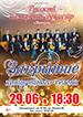 Закрытие концертного сезона Русского камерного оркестра г. Барнаула в Барнауле