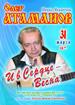 Олег Атаманов в Барнауле
