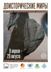 «Доисторические миры» в Барнауле