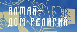 «Алтай - Дом религий» в Барнауле