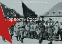 «Гордость России - солдаты» в Барнауле