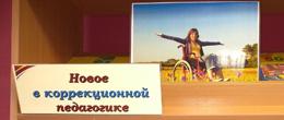 «Новое в коррекционной педагогике» в Барнауле