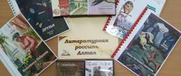 «Литературная россыпь Алтая» в Барнауле