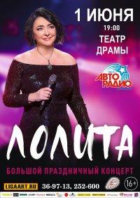 Лолита в Барнауле