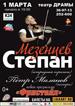 Степан Мезенцев в Барнауле
