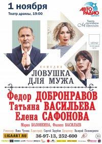 «Ловушка для мужа» в Барнауле
