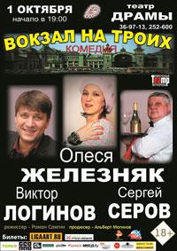 «Вокзал на троих» в Барнауле