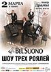Шоу трёх роялей «Bel Suono» в Барнауле