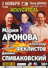 Спектакль «Будь со мной» в Барнауле