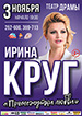 Ирина Круг в Барнауле