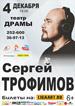 Сергей Трофимов в Барнауле