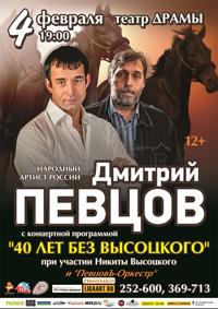 Дмитрий Певцов и Никита Высоцкий в Барнауле