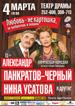 «Любовь – не картошка, не выбросишь в окошко» в Барнауле