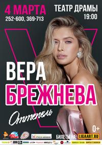 Вера Брежнева в Барнауле