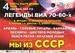 Легенды ВИА 70-80-х. МЫ ИЗ СССР! в Барнауле
