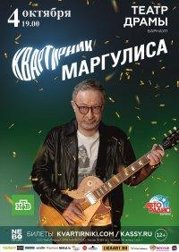 «Квартирник Маргулиса» в Барнауле