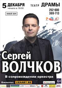 Сергей Волчков в Барнауле