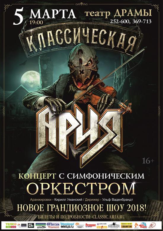 Группа «АРИЯ» в Барнауле