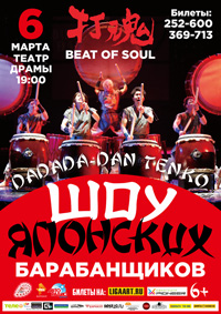 «Dadada-Dan Tenko» в Барнауле