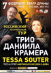Трио Даниила Крамера в Барнауле