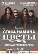 Группа «Цветы» в Барнауле
