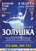 «Золушка» в Барнауле