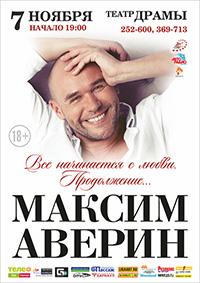Максим Аверин в Барнауле