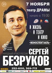 «И жизнь, и театр, и кино» в Барнауле