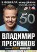 Владимир Пресняков в Барнауле