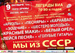 «Мы из СССР» в Барнауле