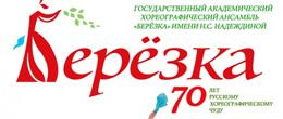 Ансамбль «Березка» имени Н.С. Надеждиной в Барнауле