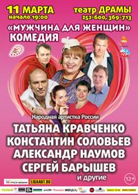 «Мужчина для женщин» в Барнауле