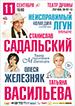 «Неисправимый лгун» в Барнауле