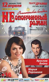 «Неоконченный роман» в Барнауле