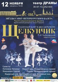 «Щелкунчик» в Барнауле