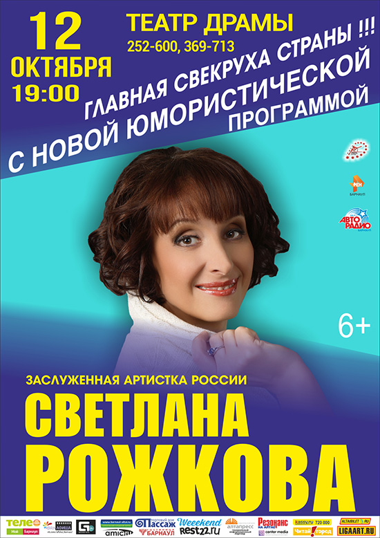 Светлана Рожкова в Барнауле