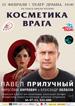 «Косметика врага» в Барнауле