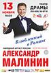 Александр Малинин в Барнауле