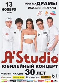 Группа «A'Studio» в Барнауле