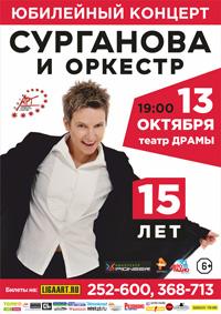 «Сурганова и Оркестр» в Барнауле